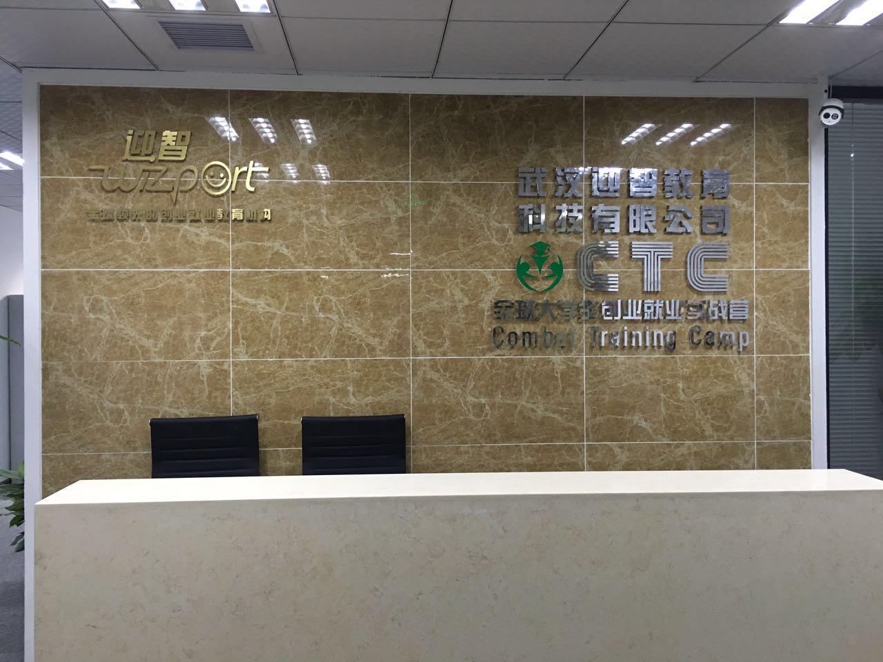 【博仪广告】打造迎智教育高段办公室企业墙